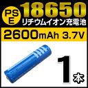 18650 リチウムイオン電池 充電池 2600mAh 1本セット 懐中電灯