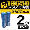 18650 リチウムイオン電池 充電池 2600mAh 2本セット 懐中電灯