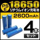 18650 リチウムイオン電池 充電池 2600mAh 4本セット 懐中電灯