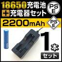 18650 リチウムイオン電池 1本 1個口 18650 充電器 2200mAh 電池・充電器セット 懐中電灯 【あす楽】