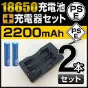 18650 リチウムイオン電池 2本 2個口 18650 充電器 2200mAh 電池・充電器セット 懐中電灯 【あす楽】