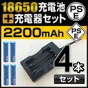 18650 リチウムイオン電池 4本 2個口 18650 充電器 2200mAh 電池・充電器セット 懐中電灯 【あす楽】