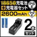 18650 リチウムイオン電池 2本 2個口 18650 充電器 2600mAh 電池・充電器セット 懐中電灯