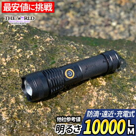【クーポンで20%OFF】 懐中電灯 3000LM LED 充電式 超強力 ハンディライト 爆光 LEDライト スマホ充電 【ポイント10倍】