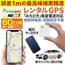 【クーポンで最大20%OFF】 【レンタル】 ミマモル GPS NEXT 追跡 小型 60日間 レンタルGPS みちびき衛生 高精度GPS 超小型タイプ GPS発信機 GPS追跡 GPS浮気調査 車両追跡 認知症