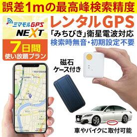 【クーポンで最大20%OFF】 【レンタル】 ミミマモル GPS NEXT 追跡 小型 7日間 レンタルGPS みちびき衛生 高精度GPS 超小型タイプ GPS発信機 GPS追跡 GPS浮気調査 車両追跡 認知症