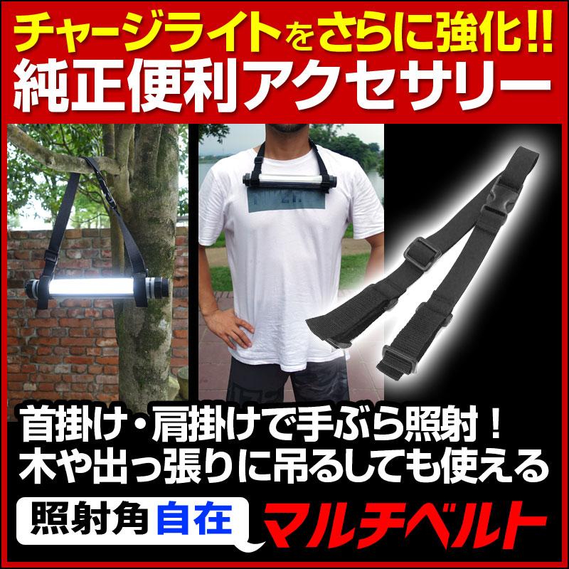 【ブリンガー01 / ブリンガー02対応】イグナス LEDチャージライト用マルチベルト fl-igstk-belt
