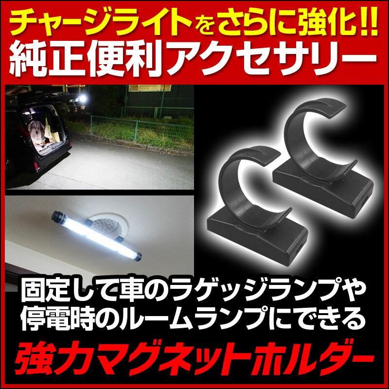 【あす楽】 【ブリンガー01 / ブリンガー02対応】イグナス LEDチャージライト用マグネットホルダー fl-igstk-mag