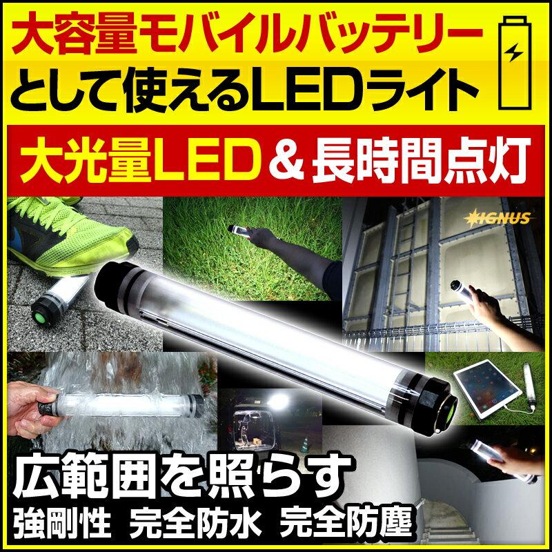 【あす楽】 懐中電灯 作業灯 ワークライト イグナス ブリンガー ゼロツー 白色光 LEDライト led 最強 充電式 ハンディライト 蛍光灯 投光器