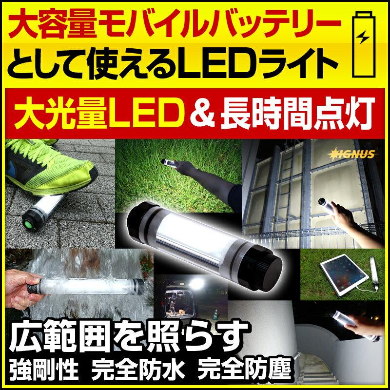 【あす楽】 懐中電灯 充電式 作業灯 ワークライト イグナス ブリンガー ゼロワン 白色光 LEDライト led 最強 ハンディライト 蛍光灯 投光器