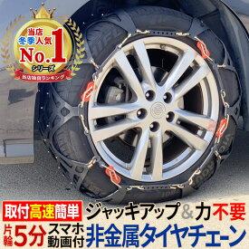 【クーポンで20%OFF】タイヤチェーン 非金属 BIGFOOT FAST 非金属タイヤチェーン スノーチェーン 取付動画付き 【あす楽】