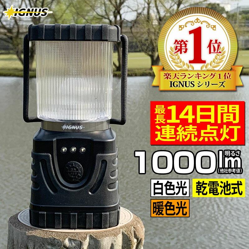 【クーポンで最大3000円OFF】 ランタン LEDランタン 懐中電灯 LED懐中電灯 【あす楽】