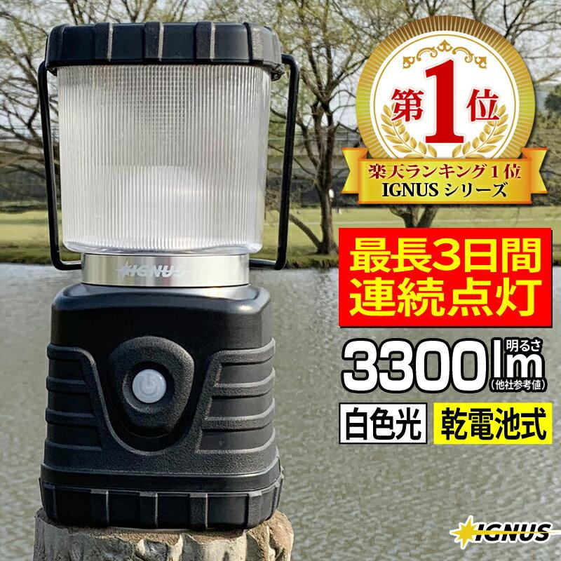 ランタン LEDランタン IGNUS ジャイアント 懐中電灯 LED懐中電灯 【あす楽】