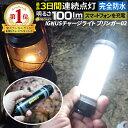 充電式投光器 懐中電灯 防水 充電式 最強 作業灯 ワークライト イグナス ブリンガー ゼロワン 白色光 LEDライト led …