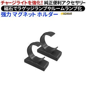 【ブリンガー01 / ブリンガー02対応】イグナス LEDチャージライト用マグネットホルダー fl-igstk-mag
