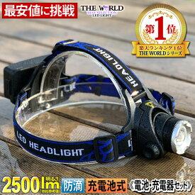 LEDヘッドライト ヘッドライト led ヘッドランプ 登山 防水 強力 懐中電灯 【電池・充電器セット】 【あす楽】
