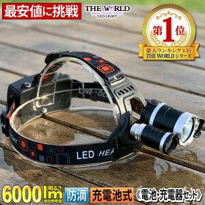 【クーポンで20%OFF】 LEDヘッドライト ヘッドライト led ヘッドランプ 登山 防水【HL-016】【電池・充電器セット】 【あす楽】