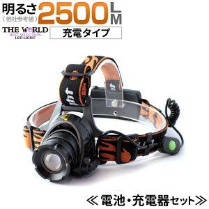 ヘッドライト led LEDヘッドライト ヘッドランプ 登山 防水 【HL-017】 【電池・充電器セット】 【あす楽】