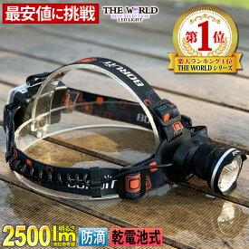 【クーポンで20%OFF】 LEDヘッドライト ヘッドライト led 強力 最強クラス 充電式 防水 懐中電灯 単3乾電池×3本使用 【fl-sh015】 【あす楽】