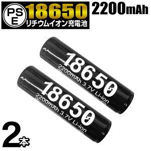 【クーポンで20%OFF】 18650 リチウムイオン電池 充電池 2200mAh 2本セット 懐中電灯