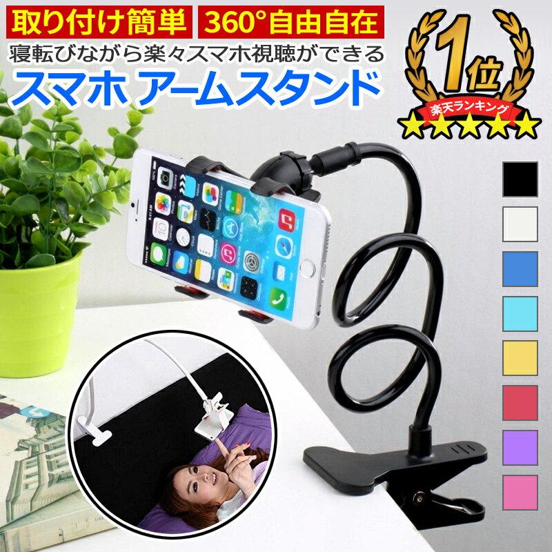 スマホスタンド スマートフォン用 アームスタンド 寝ながらスマホが使える スマホスタンド iPhone8 iPhoneX xperia zenfone huwei
