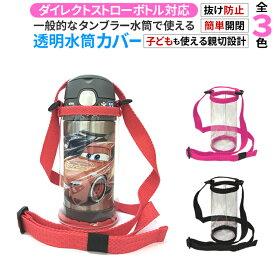 【クーポンで20%OFF】 水筒 カバー サーモス 350ml専用 キッズ 子供 ショルダー 透明 ストロー 水筒カバー 肩掛け ヒモ 水筒ケース