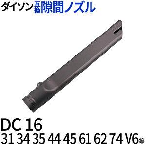 【クーポンで20%OFF】 【3ヶ月返品保証】 Dyson ダイソン 隙間ノズル 互換品 コードレス掃除機用 Dyson 交換パーツ DC16 DC31 DC34 DC35 DC44 DC45 DC61 DC62 DC74 V6 適合