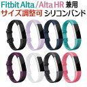 【クーポンで20%OFF】Fitbit Alta HR 交換 バンド シリコン ソフト フィットビット アルタ HR 交換用バンド 耐水 ス…