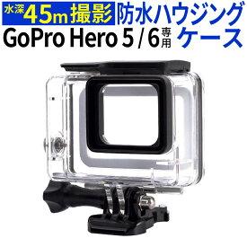 【クーポンで20%OFF】 GoPro アクセサリー ケース Hero7 Hero6 Hero5 専用 防水ハウジングケース gopro マウント 【あす楽】
