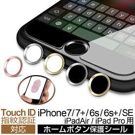 【クーポンで20%OFF】 ホームボタンシール TouchID指紋認証対応 iPhon用ホームボタン保護シール iPhone iPad