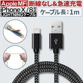 【クーポンで20%OFF】 【長期保証・MFi認証】 Lightning ケーブル 1m iPhone 充電ケーブル ライトニングケーブル 認証 iPhone X 8 7 6s Plus 5s 5c iPad Air mini 対応 耐久 断線防止