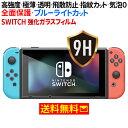 【クーポンで20%OFF】 Nintendo Switch ニンテンドー スイッチ 保護フィルム 任天堂 Switch ガラス フィルム-強化保…