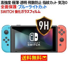 【クーポンで20%OFF】 Nintendo Switch ニンテンドー スイッチ 保護フィルム 任天堂 Switch ガラス フィルム-強化保護ガラス 高精細 透明度 9H硬度 ガラス飛散防止 指紋防止 気泡ゼロ