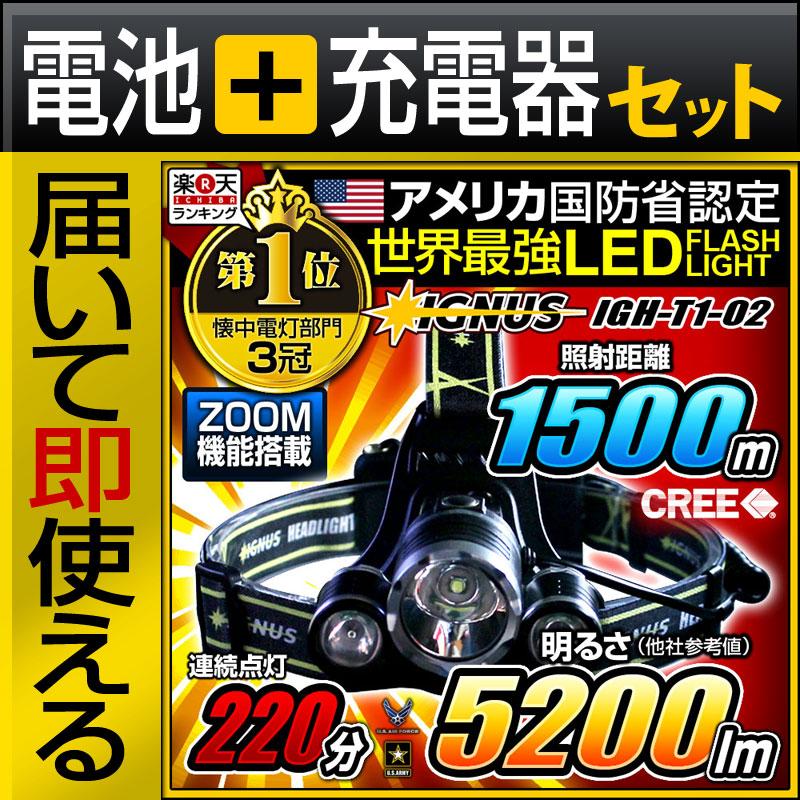 【あす楽】 LEDヘッドライト ヘッドライト led ヘッドランプ 懐中電灯 登山 防水 強力 【fl-igh003】【電池・充電器セット】