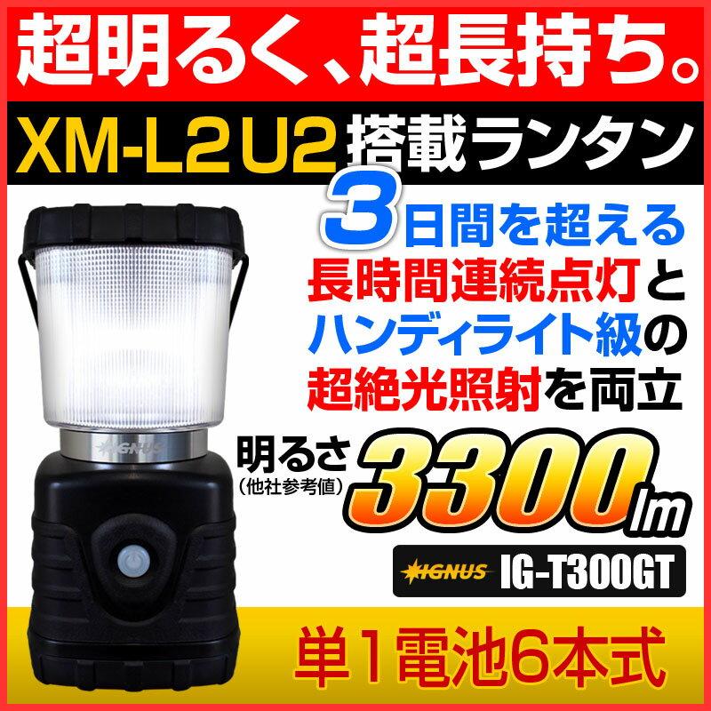 【あす楽】 ランタン LEDランタン IGNUS ジャイアント 懐中電灯 LED懐中電灯
