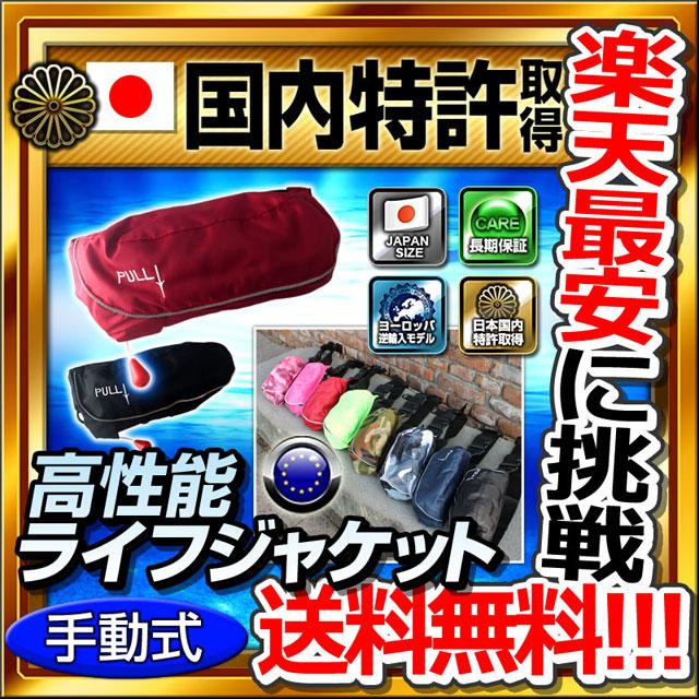 【あす楽】 手動膨張式 ポーチタイプ ライフジャケット 釣り 救命胴衣