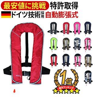 ライフジャケット送料無料救命胴衣自動膨張式ベストタイプ特許取得済みフリーサイズ全12色klj-va