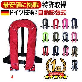 【クーポンで20%OFF】 ライフジャケット 釣り 自動膨張式 ベストタイプ 釣り 大人 救命胴衣