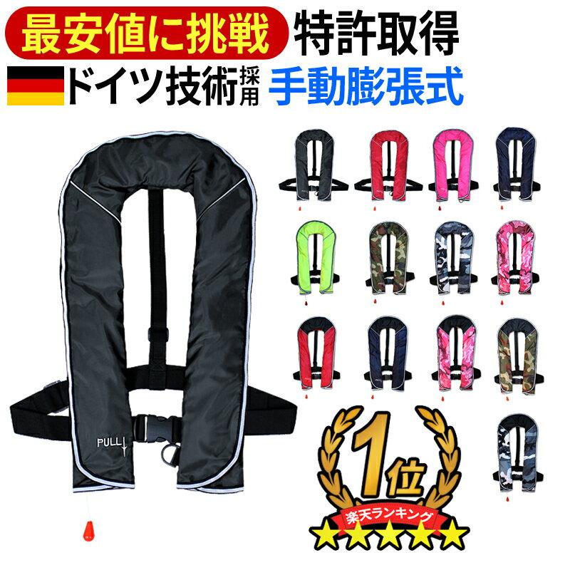 ライフジャケット 釣り 手動膨張式 ベストタイプ 大人用 救命胴衣 【あす楽】
