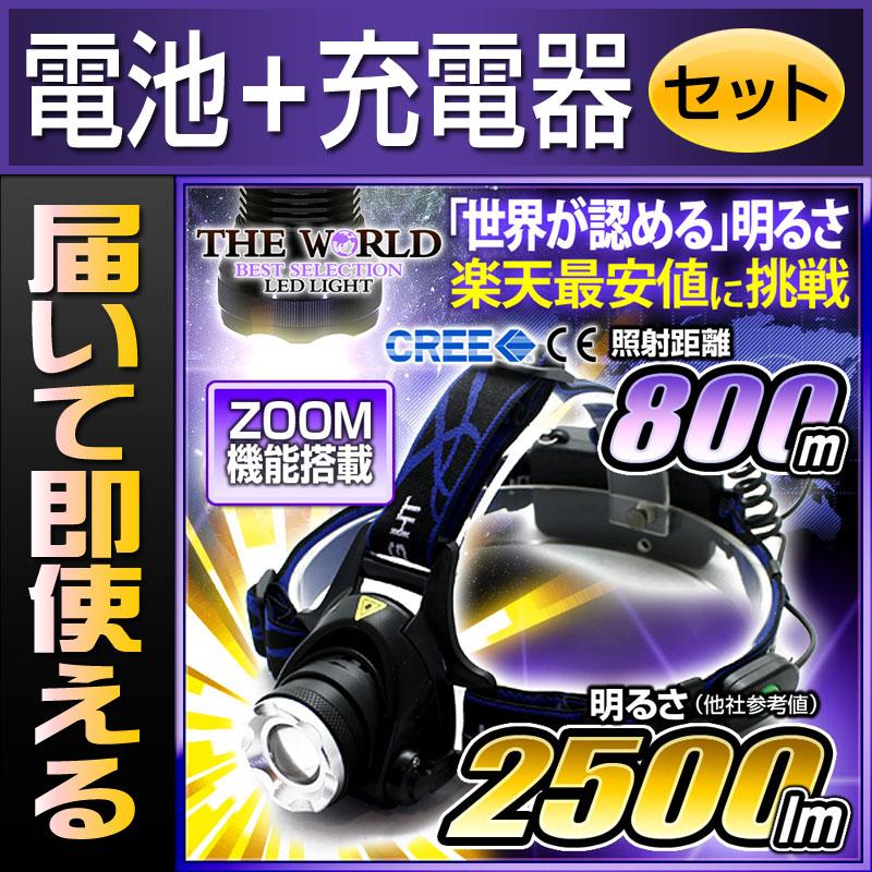 【6月21日1:59までポイント10倍 】 【あす楽】 LEDヘッドライト led ヘッドランプ 登山 防水 強力 懐中電灯 【電池・充電器セット】