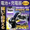 【ポイント5倍】 LEDヘッドライト led ヘッドランプ 登山 防水 強力 懐中電灯 【電池・充電器セット】 【あす楽】