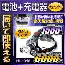 LEDヘッドライト led ヘッドランプ 登山 防水 【HL-016】 【電池・充電器セット】 【あす楽】