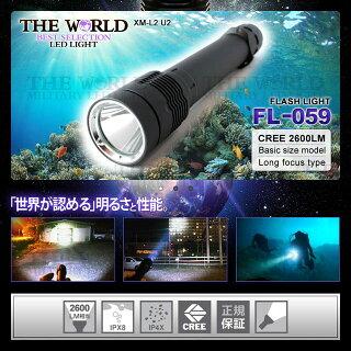 潜水LEDライト懐中電灯led強力最強クラス充電式防水LED懐中電灯フラッシュライトLEDライト【FL-059】