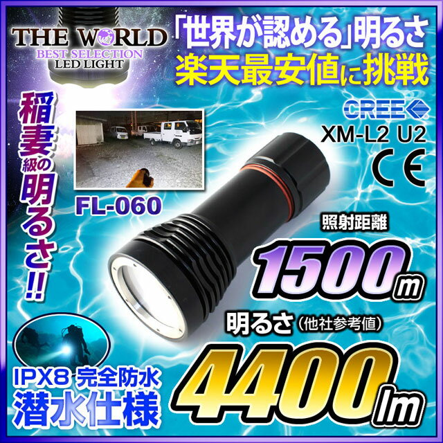 LED懐中電灯 充電式 防水 最強 フラッシュライト 強力 防災 LEDライト 【FL-060】【本体のみ】 【あす楽】