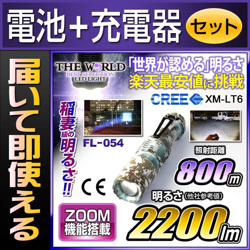 【あす楽】 懐中電灯 充電式 LED懐中電灯 防水 最強 フラッシュライト 強力 LEDライト【FL-054】【電池・充電器セット】