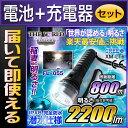 【あす楽】 LED懐中電灯 最強 充電式 防水 フラッシュライト 潜水 強力 防災 LEDライト【FL-055】【電池・充電器セット】