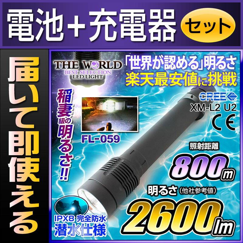 LED懐中電灯 最強 充電式 防水 フラッシュライト 潜水 強力 防災 LEDライト【FL-059】【電池・充電器セット】 【あす楽】