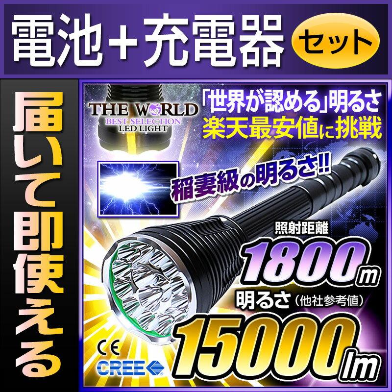 【あす楽】 LED懐中電灯 防水 懐中電灯 最強 充電式 フラッシュライト 長時間 防災【電池・充電器セット】
