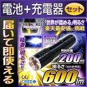 LED懐中電灯 最強 充電式 懐中電灯 防水 フラッシュライト 防災 強力 LEDライト【FL-038】【電池・充電器セット】 【あす楽】