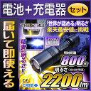 【あす楽】 LED懐中電灯 最強 懐中電灯 充電式 防水 フラッシュライト 強力 LEDライト【FL-044】【電池・充電器セット】
